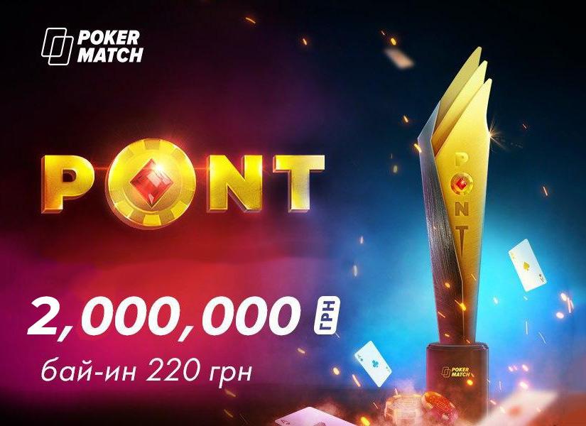 Розыгрыш 2 миллионов гривен в турнире Pont от PokerMatch.