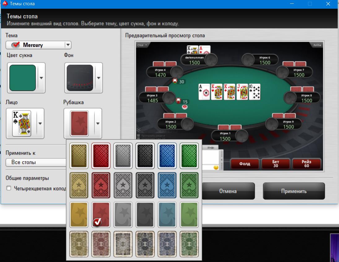 Изменение внешнего вида столов на движке Aurora в клиенте PokerStars.