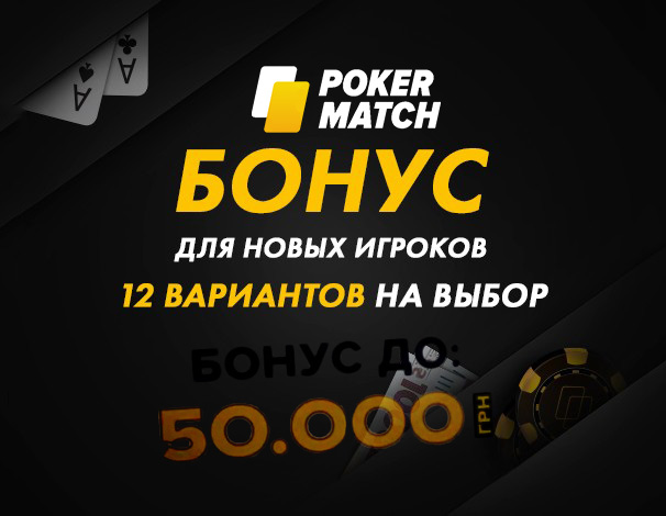 Бонус новым игрокам PokerMatch 200 процентов от суммы первого депозита.