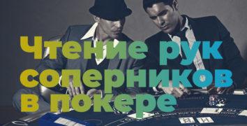 Чтение соперников в покере.