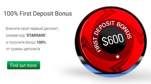Бонус 600 долларов на первый депозит с промокодом STARS600 от рума PokerStars.