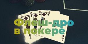 Розыгрыш Флеш-дро в покере.