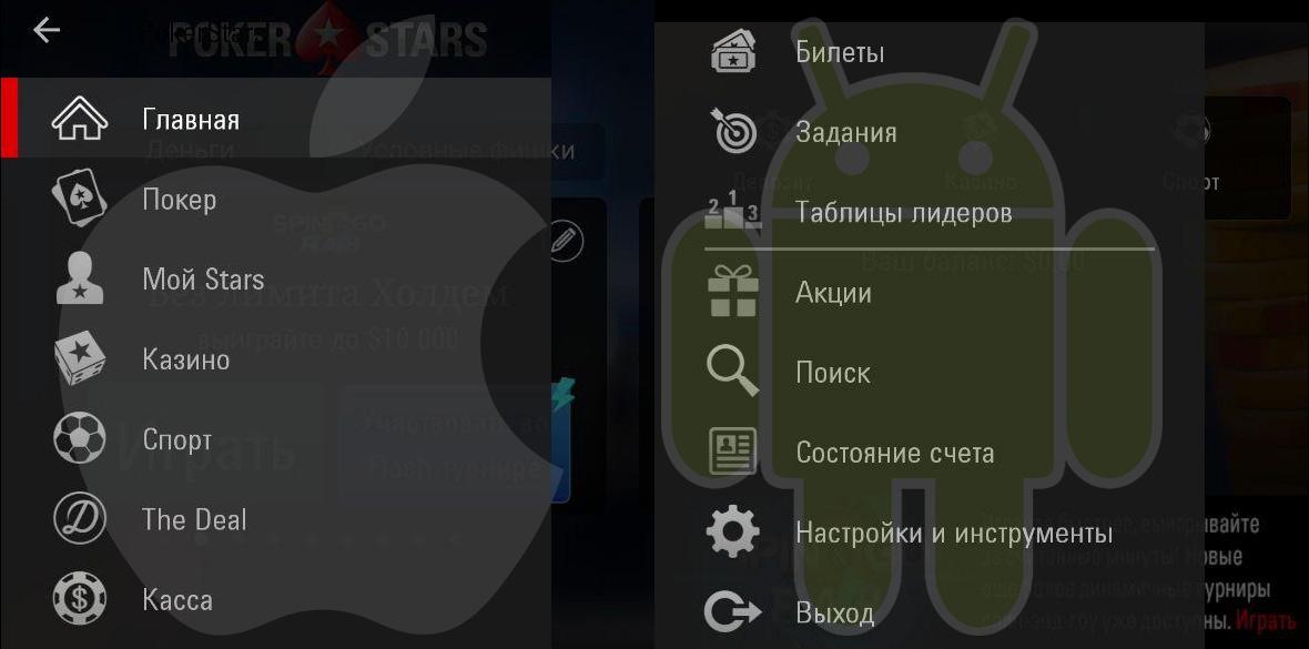 Мобильная версия покеррума pokerStars на Android и iOS.
