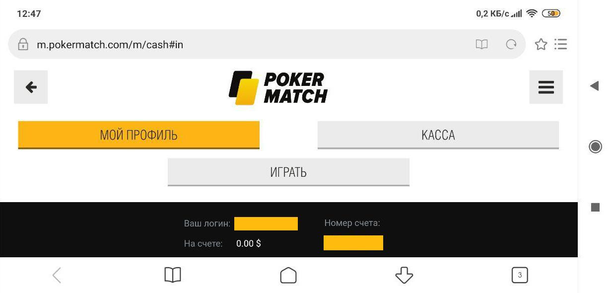 Мобильная касса в руме PokerMatch.