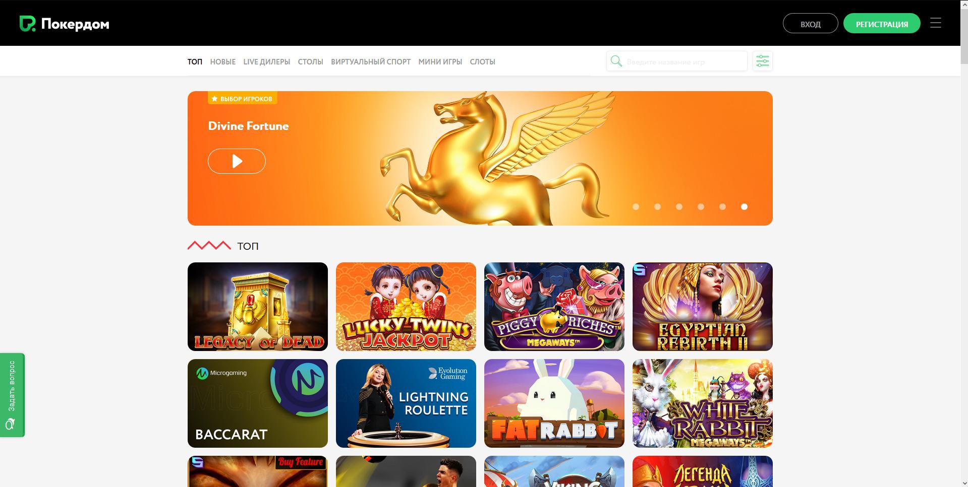 Официальный сайт покерного рума Покердом.