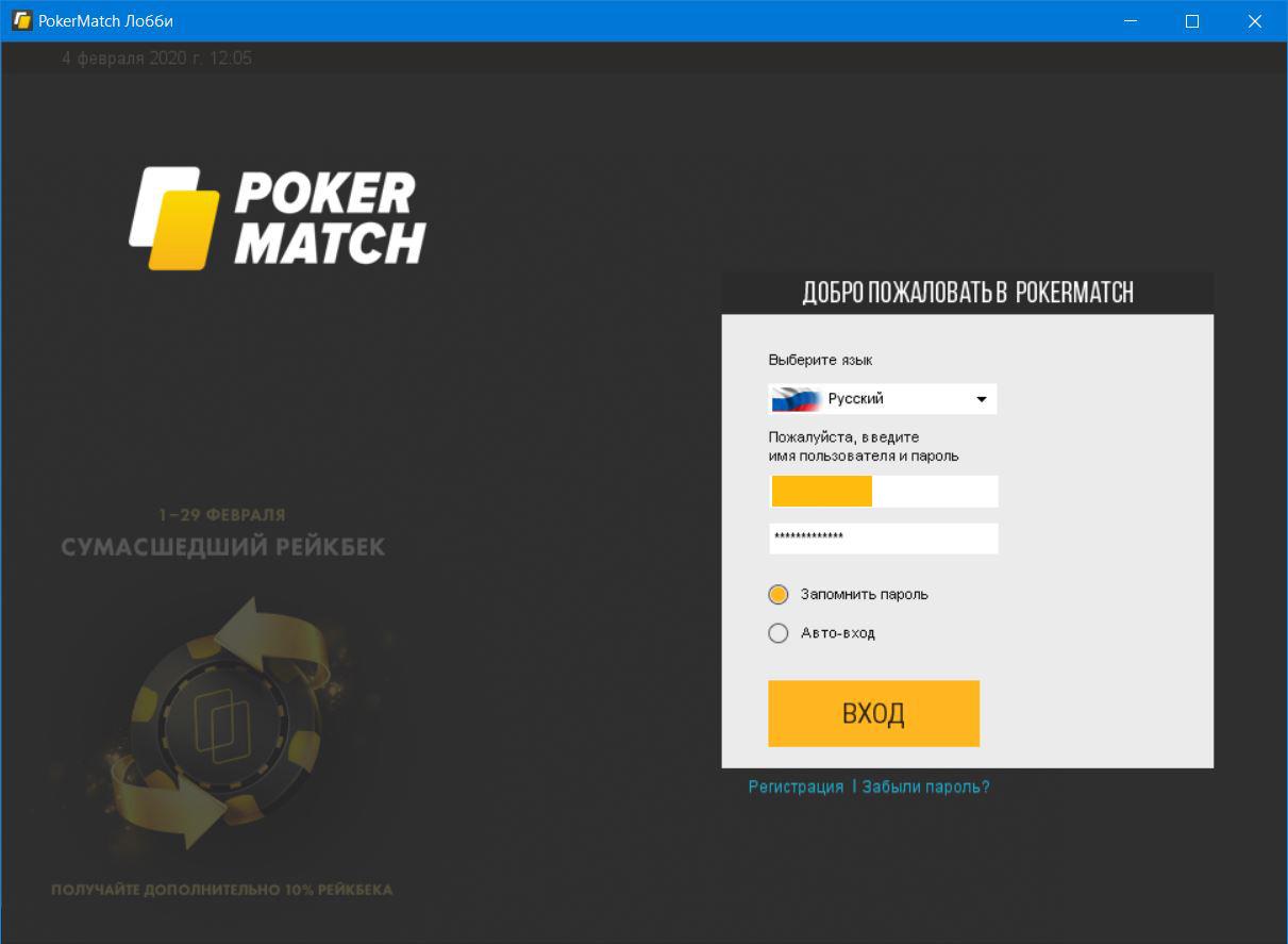 Авторизация в лобби ПК-клиента PokerMatch.