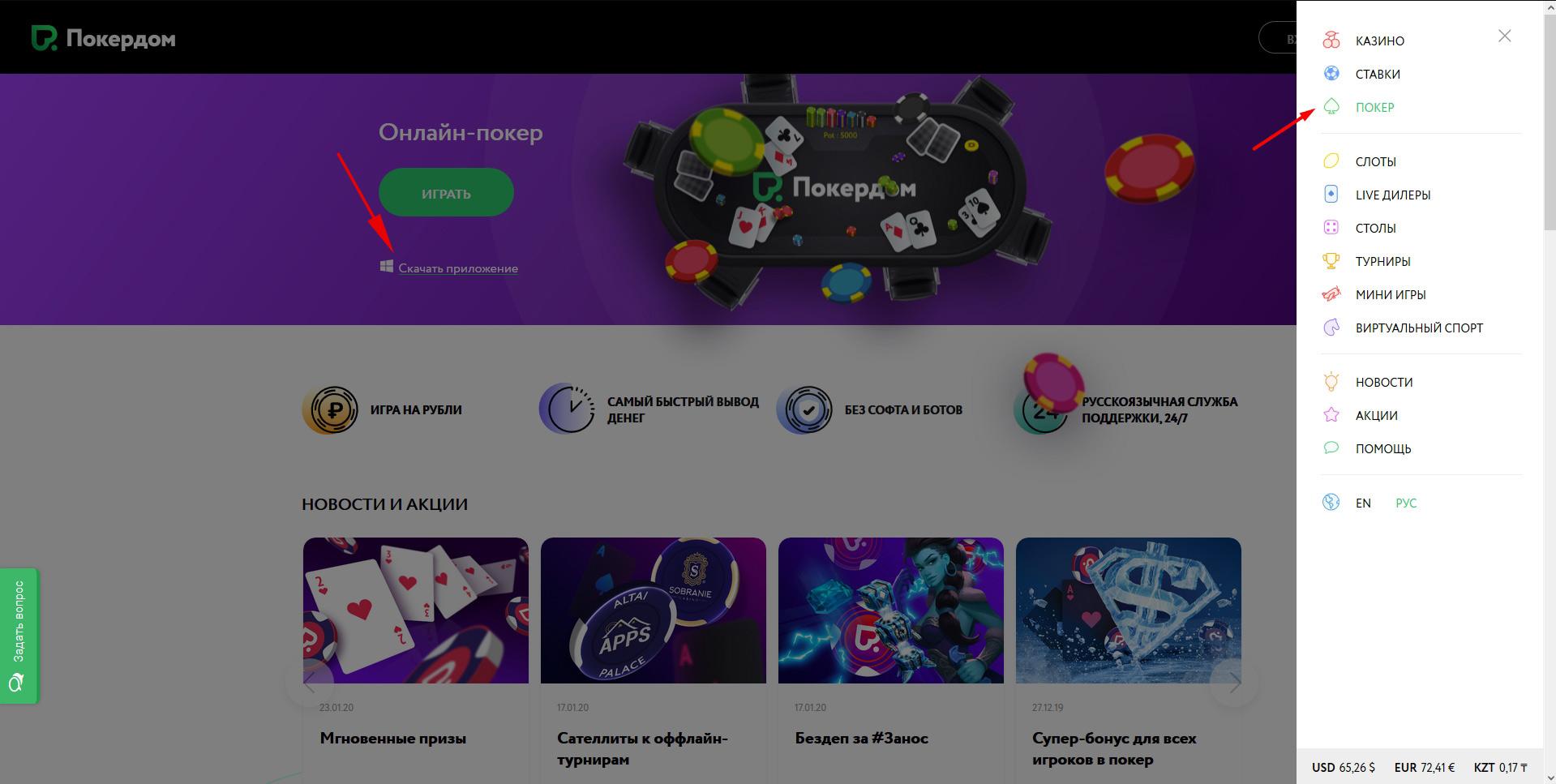 Раздел Покер на официальном сайте Покердом.