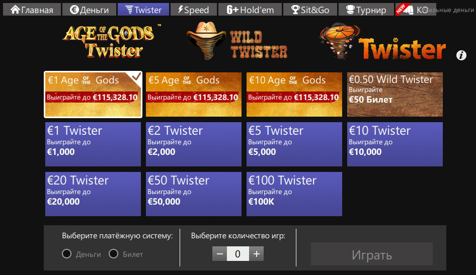 Twister-покер в руме Titan Poker.