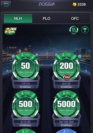 Виды покера в мобильном клиенте PPPoker.