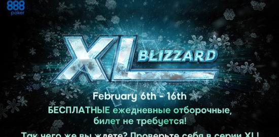 Турнир XL Blizzard в феврале в руме 888poker.